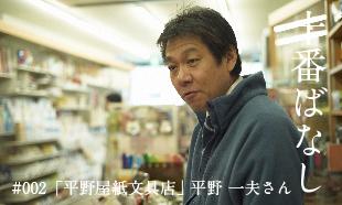 002_平野屋_02-03