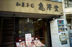和菓子司 亀澤堂