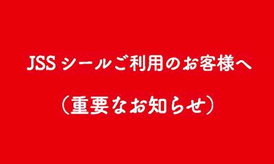 JSS金シール使用期限が2021年5月まで延長!