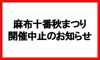麻布十番 秋まつり 開催中止のお知らせ