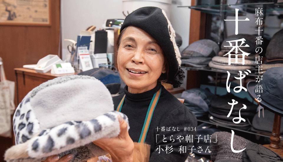 10月特集 | 十番ばなし #034 「とらや帽子店」 小杉 和子さん